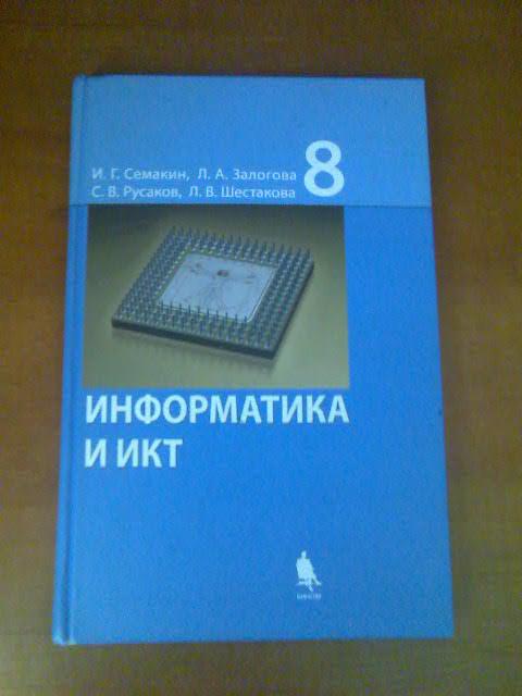 ГДЗ информатика 8 класс Босова учебник ответы