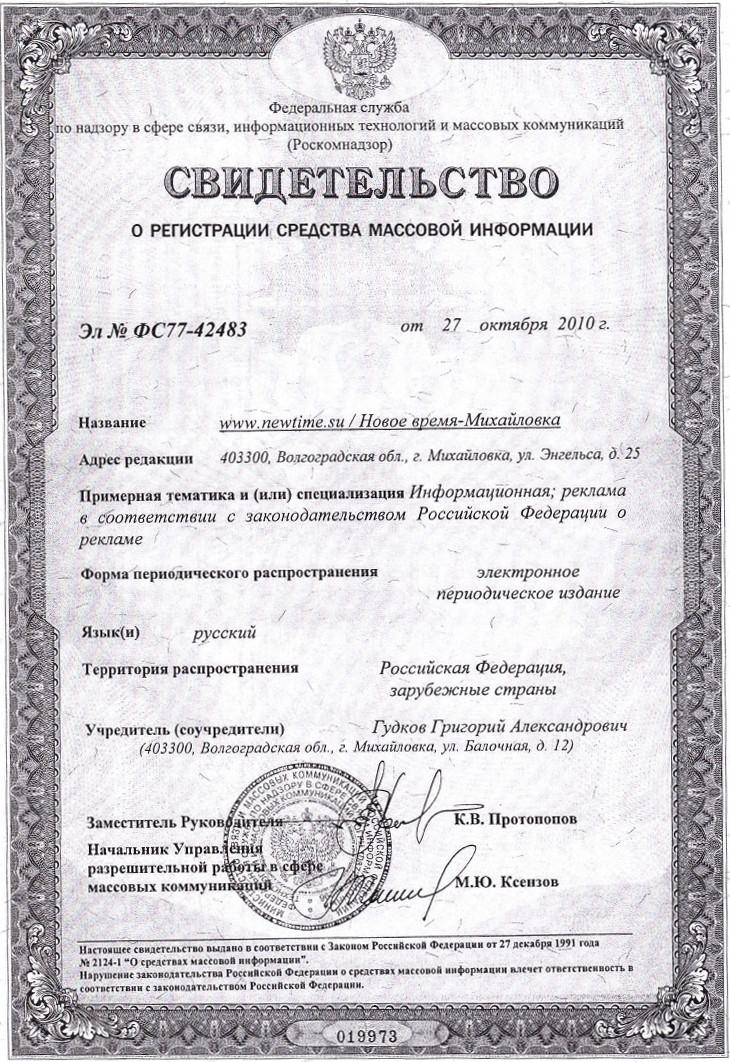 Газета новое время г михайловка подать объявление где дать объявление в алло
