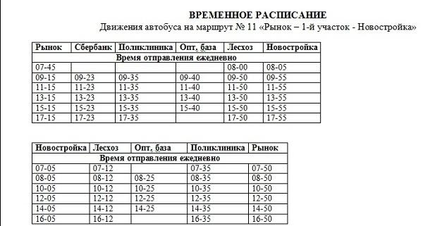 Расписание автобусов михайловское жжот))))